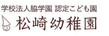 学校法人脇学園 認定こども園 松崎幼稚園